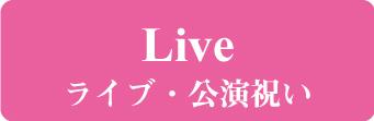 ライブコンサート・公演祝い
